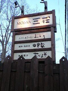 100502MOIWA 三荘1.jpg