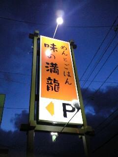 091011満龍1.JPG