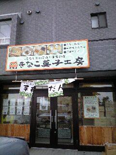 090620きなこ1.JPG
