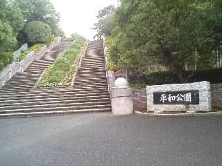 060710平和公園.JPG