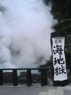 060714地獄1.JPG