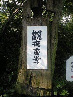 080920観世音寺1.JPG