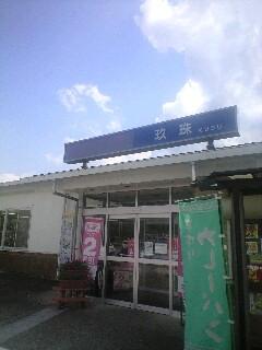 080920玖珠1.JPG