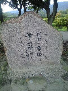 080920政庁跡11.JPG