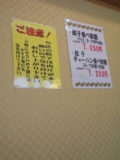 100801_餃子苑2.jpg