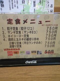 100801_餃子苑3.jpg