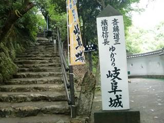 100903岐阜城04.JPG