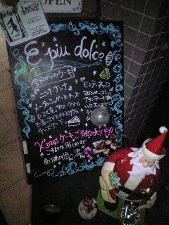 101205_エ・ピュ・ドルチェ1.JPG