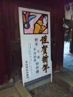 110101_琴似神社01.JPG