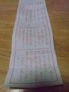 110101_琴似神社03.JPG