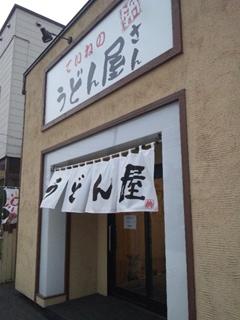 110410うどん屋さん1.JPG