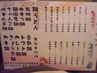 110410うどん屋さん2.JPG
