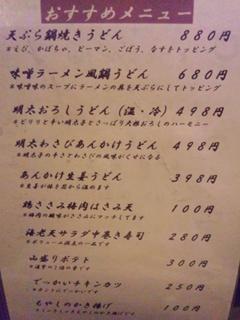 110410うどん屋さん4.JPG
