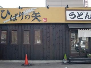 110503ひばりの矢1.JPG
