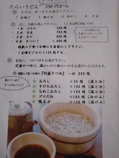 110503ひばりの矢3.JPG