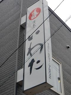 110507いわた1.JPG