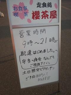 110731櫻茶屋2.JPG