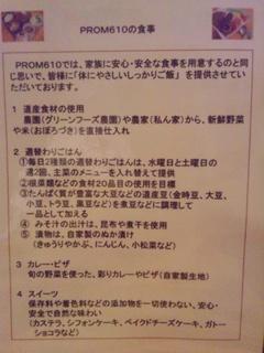 110806プロム2.JPG
