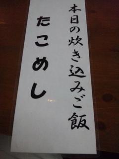 110807ひばりの矢1.JPG