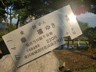 110826-66愛国駅.JPG