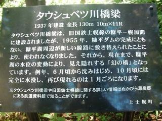 110827-13タウシュベツ展望台.JPG