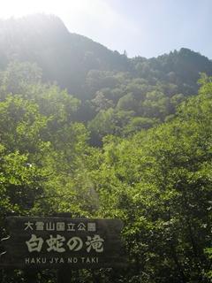 110827-48白蛇の滝.JPG