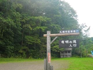 110924-01有明の滝.JPG