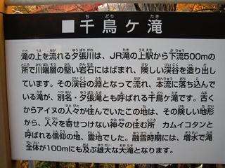 111021-28-1千鳥ヶ滝.JPG