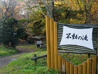111021-51不動の滝.JPG