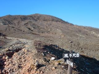 111112-12風不死岳.JPG