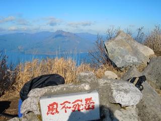 111112-30風不死岳.JPG