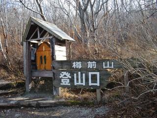 111112-57樽前山.JPG