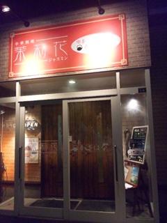 120121茉莉花1.JPG