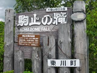 120715駒止の滝1.JPG