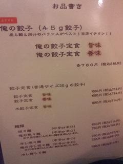 120805俺の餃子房1.jpg