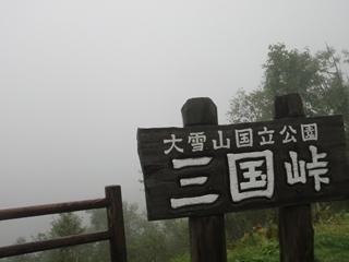 120911-41三国峠.JPG