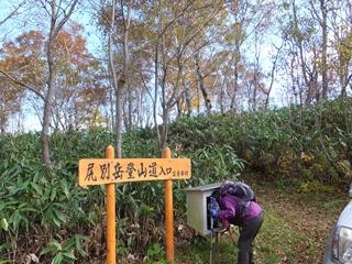 121027-06登山口.jpg