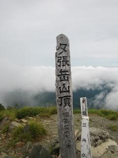 05夕張岳5.JPG