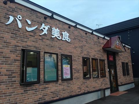 140821-01パンダ美食.jpg