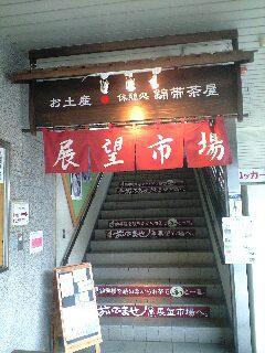 308山陽・山陰.JPG