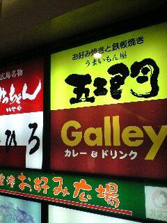 366山陽・山陰.JPG
