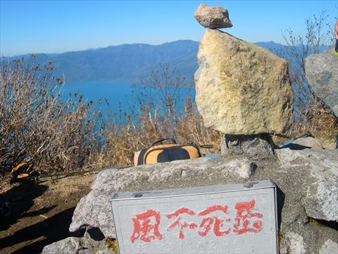 141019-13風不死岳.JPG
