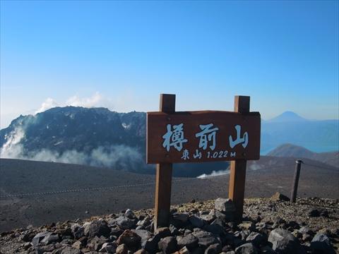 141019-37樽前山.JPG
