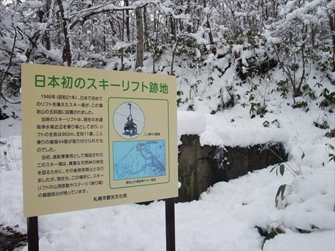141115-02藻岩山.JPG