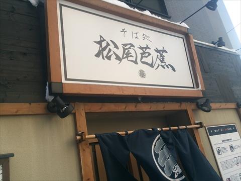 150110-3松尾芭蕉.jpg