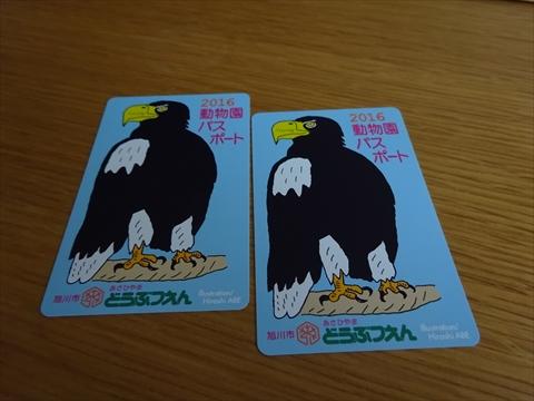 160718-23旭山動物園.jpg