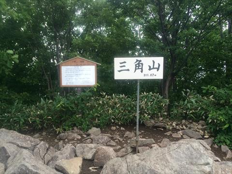 160730-08三角山.jpg