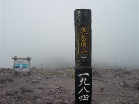 160810-82黒岳.JPG