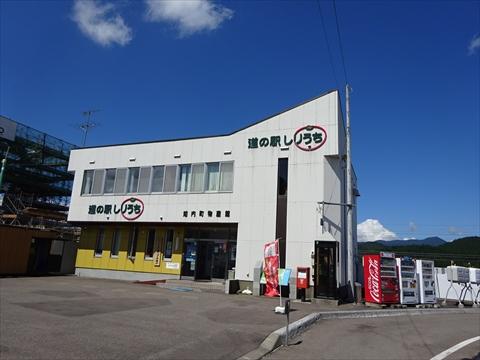 160824-08道の駅 しりうち.jpg