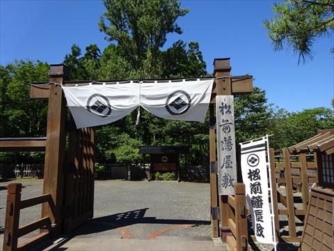 160824-24松前藩屋敷.jpg